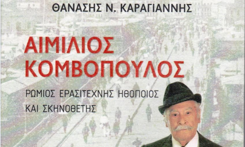 omvopoulos