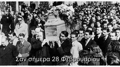 Σαν σήμερα – Η 28η Φεβρουαρίου στην ιστορία