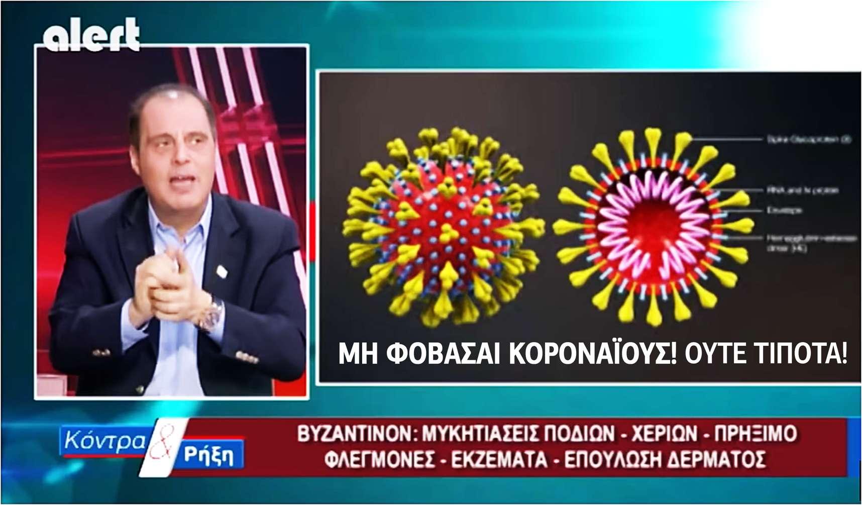 Coronavirus Ξεχάστε το εμβόλιο ο Βελόπουλος λανσάρει ήδη κηραλοιφή