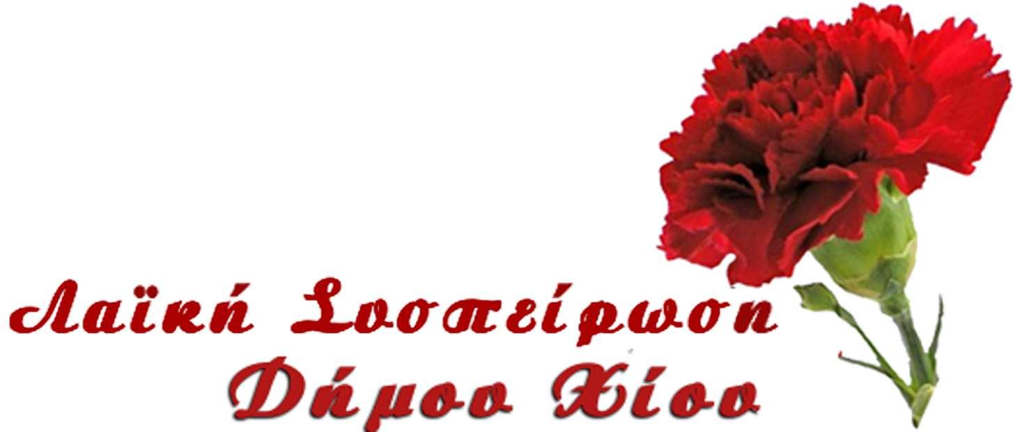 Συσπείρωση Χίου logo