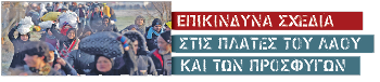 Banner προσφυγικό Ριζοσπάστης