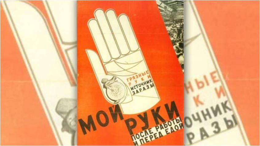 Η οργάνωση της υγειονομικής και αντιεπιδημικής φροντίδας στην ΕΣΣΔ