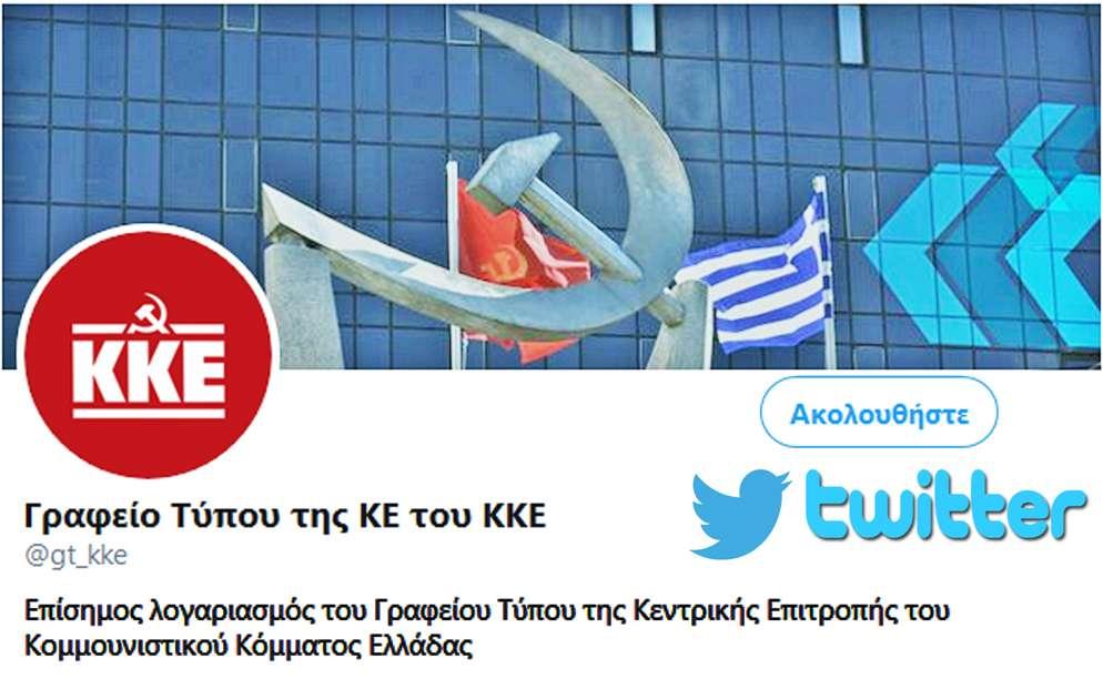 KKE twitter