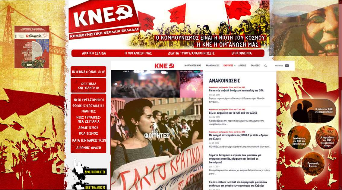 ΚΝΕ New site KNE