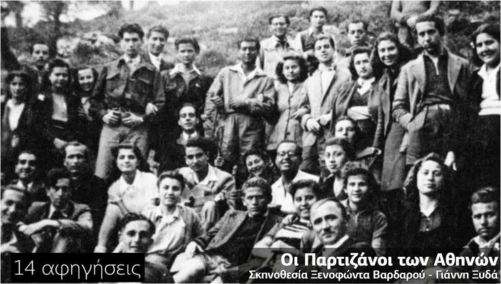 Παρτιζάνοι Αθηνών σκηνοθεσία Ξενοφώντα Βαρδαρού και Γιάννη Ξυδά
