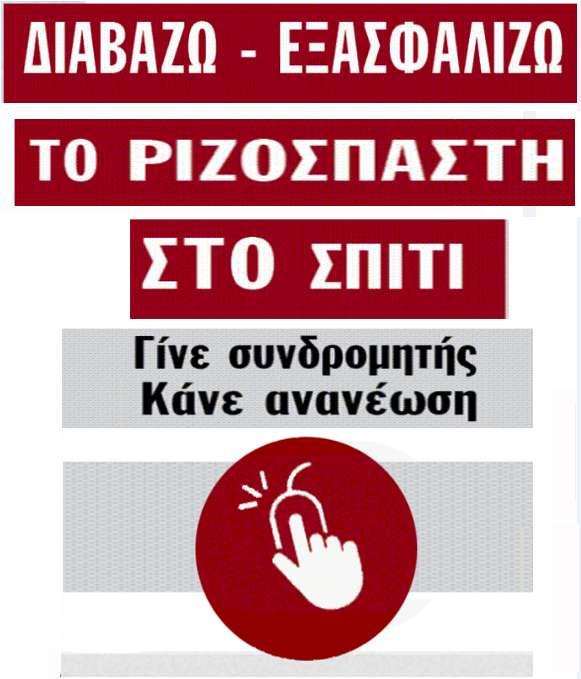 RIZOSPATIS click ANANEWSH
