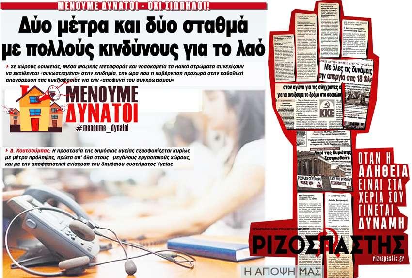 Rizos 24 3 Η ΑΠΟΨΗ ΜΑΣ