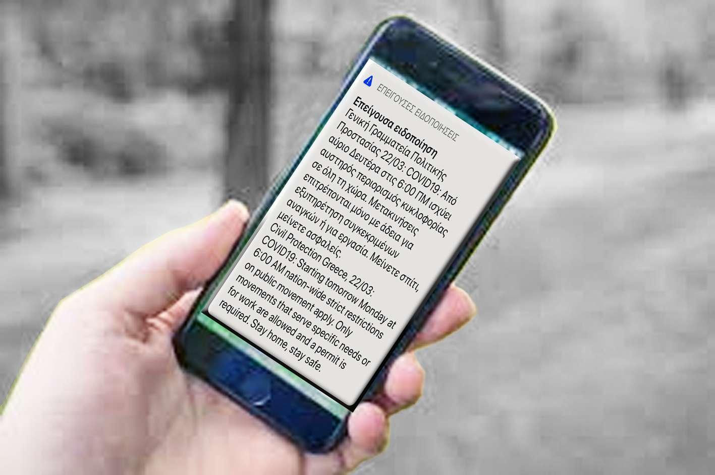 SMS-ΓΓ Πολιτικής Προστασίας