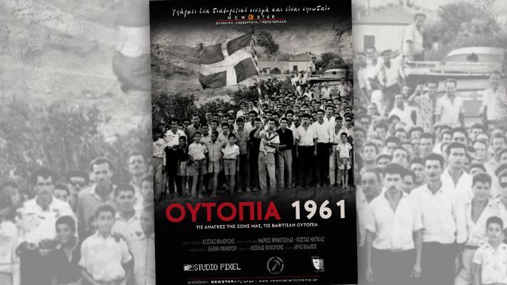outopia 1961