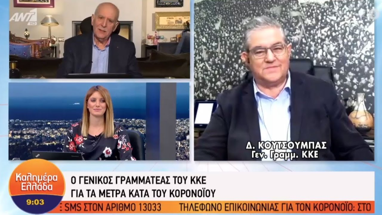ΤΟΥ Δ. ΚΟΥΤΣΟΥΜΠΑ ΣΤΟΝ ΑΝΤ1
