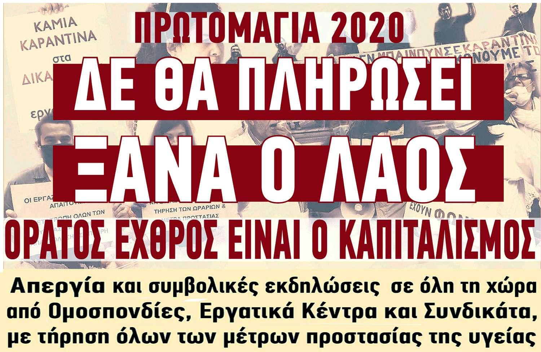 1 MAH 2020
