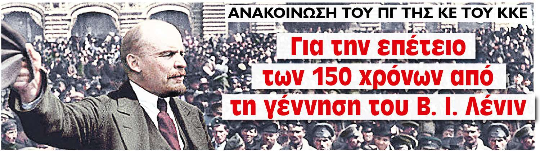 150 X LENIN KKE