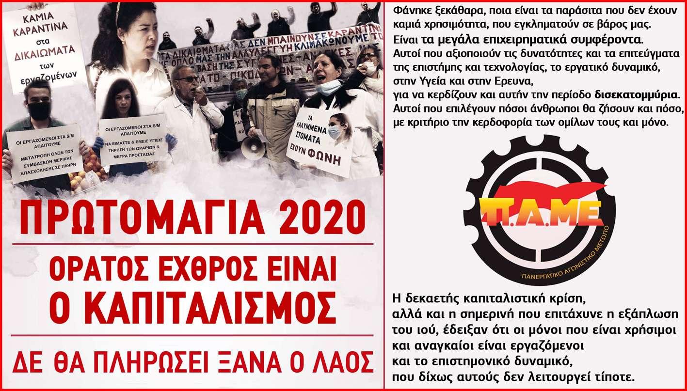 PAME ΠΑΜΕ 1 ΜΑΗ 2020