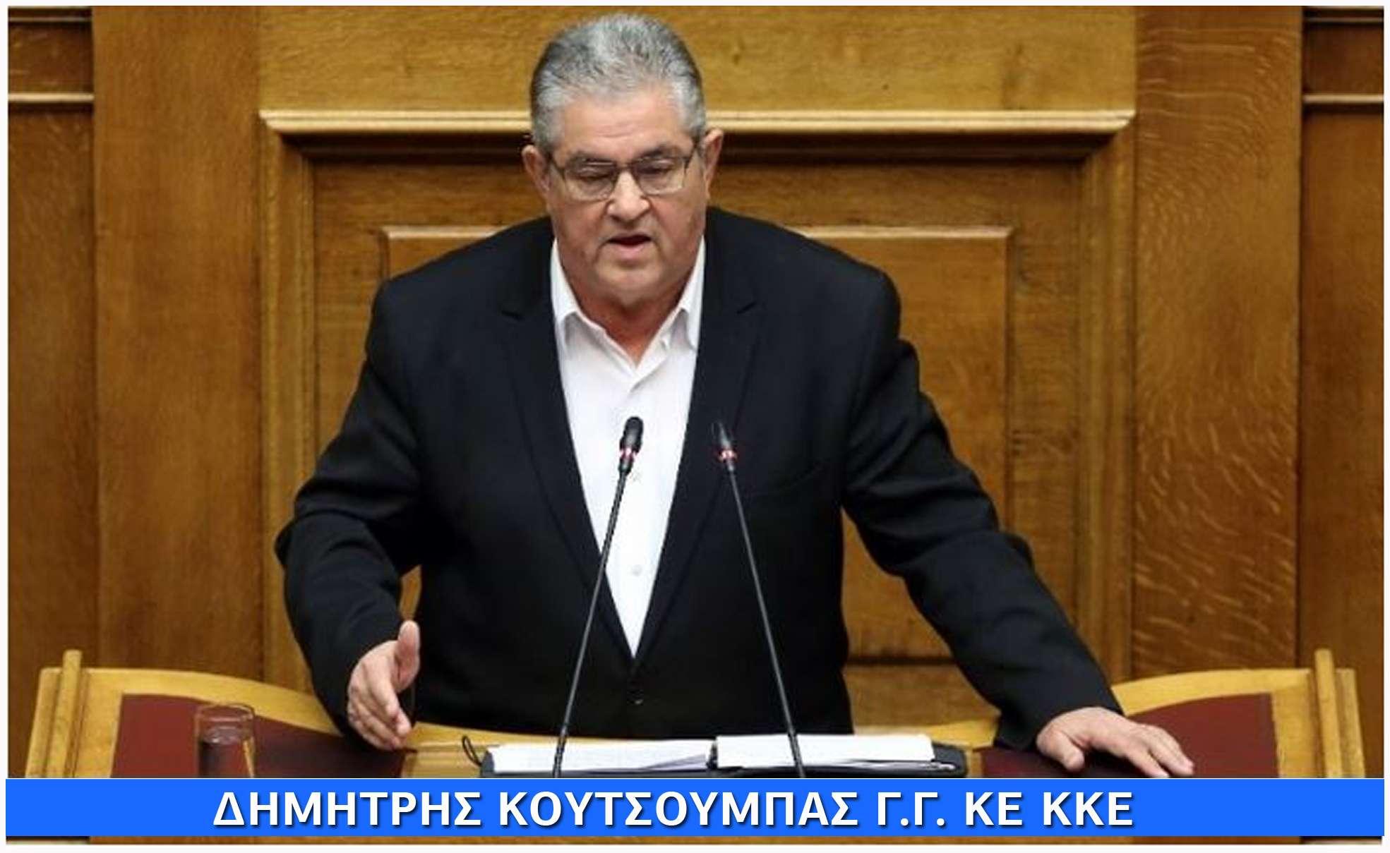 Βουλή-ΚΚΕ Δημ. Κουτσούμπας: Οι εργαζόμενοι πλήρωσαν πολλά, δεν θα πληρώσουν ξανά