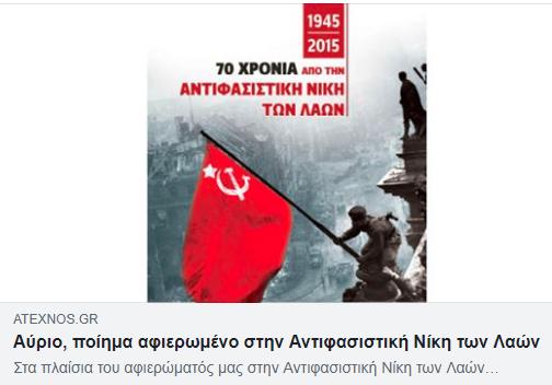 antifasistiki niki3