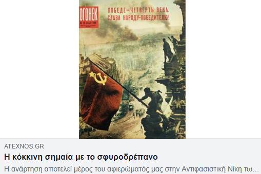 antifasistiki niki4