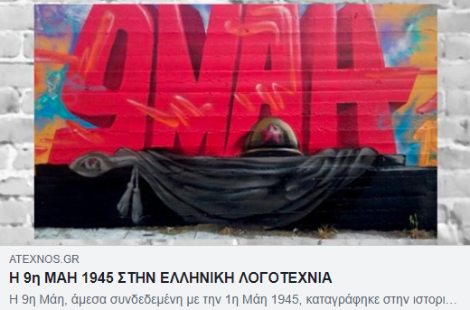 antifasistiki niki8