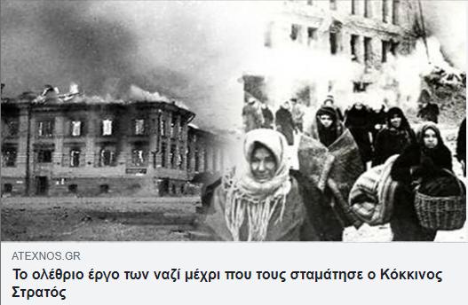 antifasistiki niki9