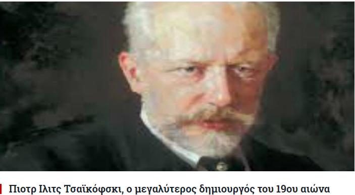 caikofski