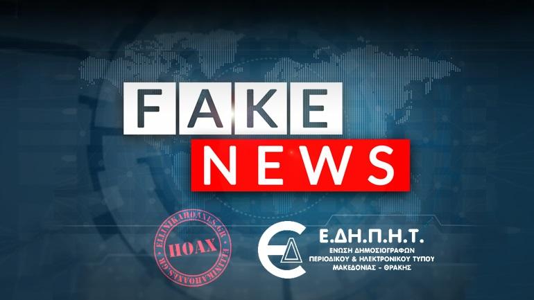 fake dimosiografoi ellinika hoaxes