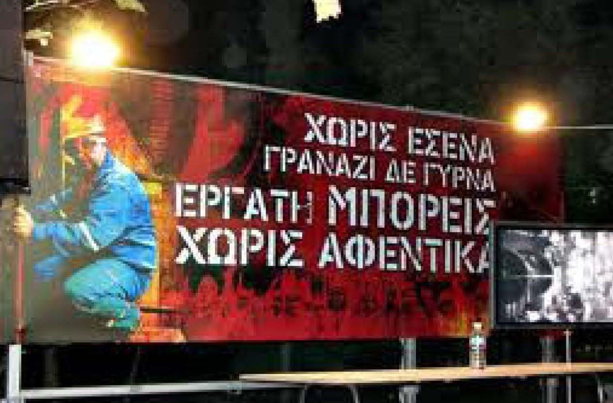 Θρασύτατη και χυδαία προσβολή του λαού μας, να εμφανίζονται οι εκμεταλλευτές του σαν ευεργέτες!