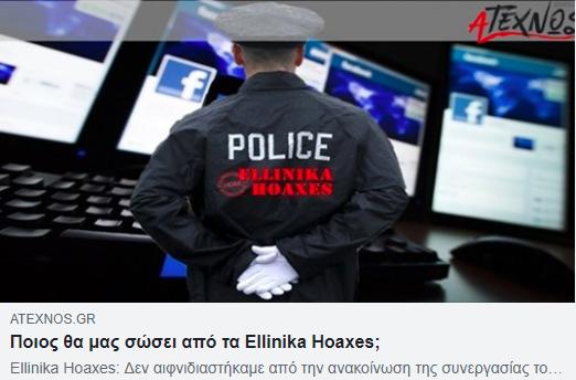 hoaxes13