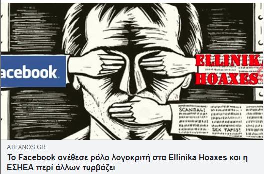 hoaxes17