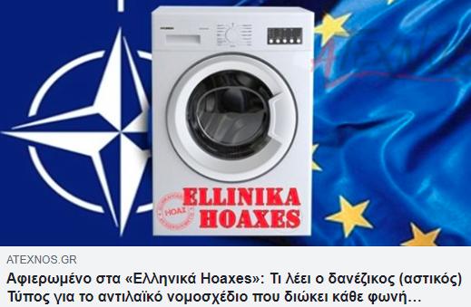 hoaxes20