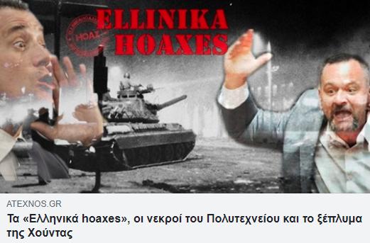hoaxes23