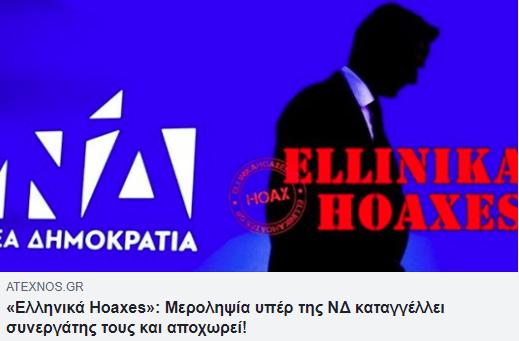 hoaxes27