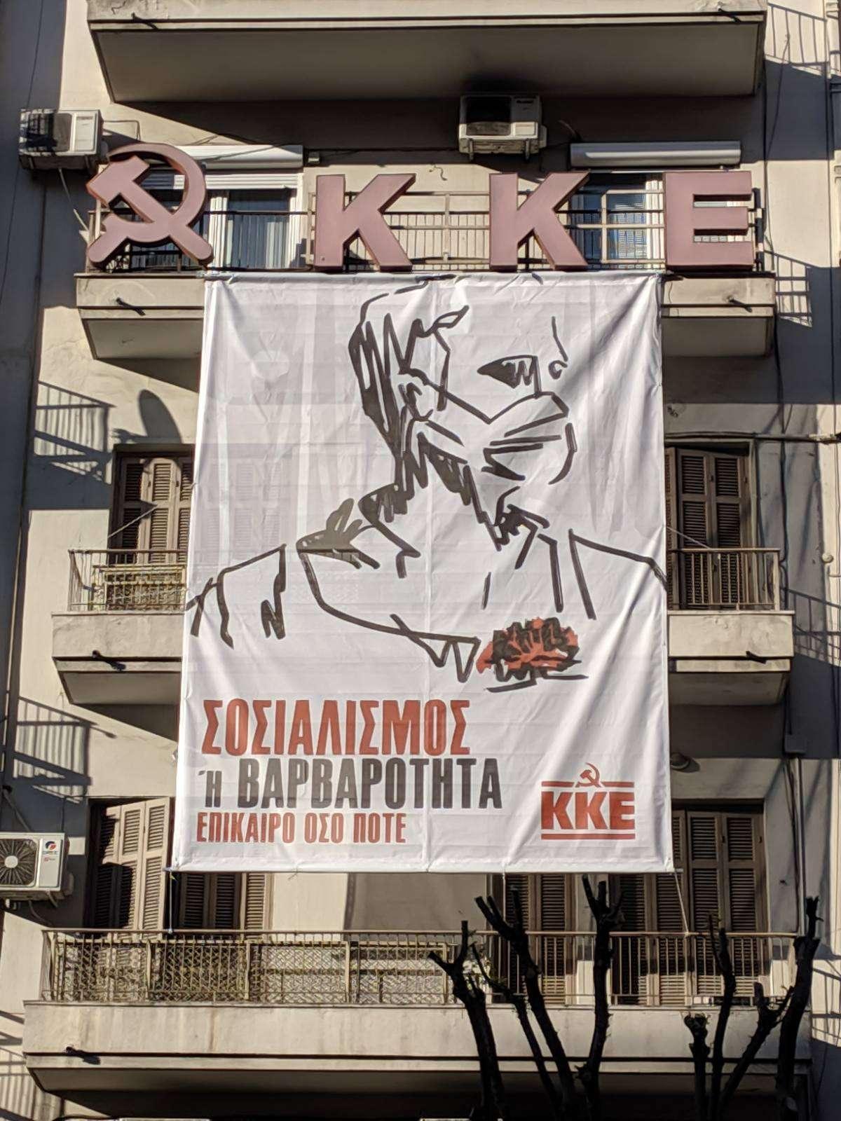kke thessaloniki