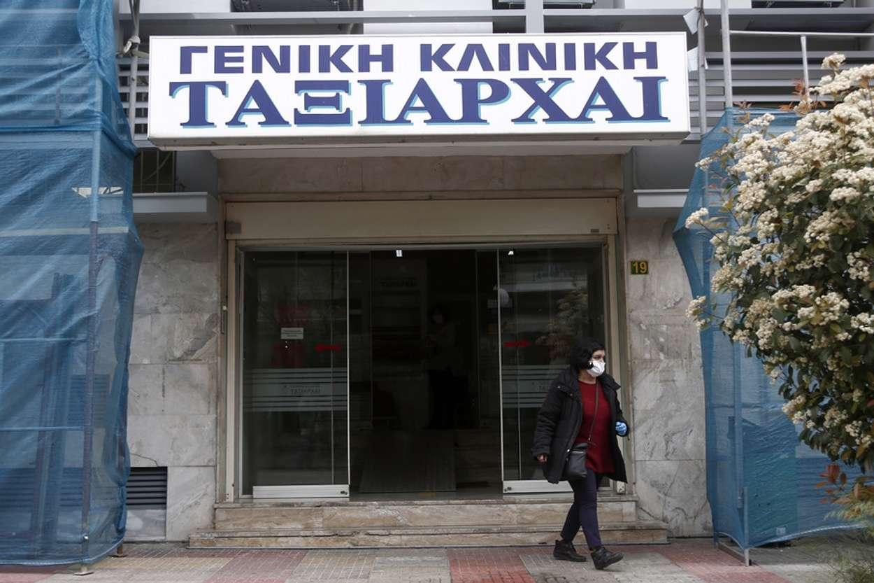 kliniki taxiarxai