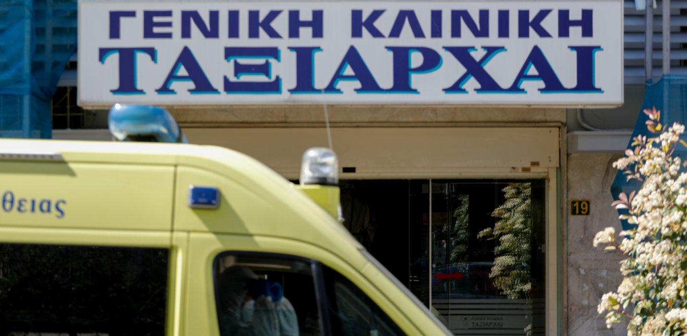 kliniki taxiarxai3