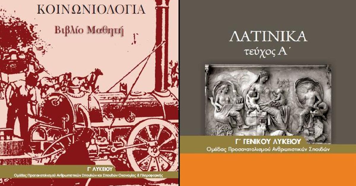 latinika koinoniologia