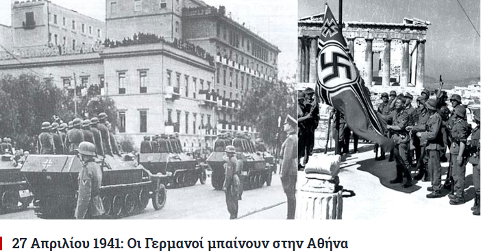 nazi acropoli