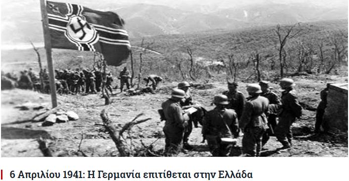 nazi ellada