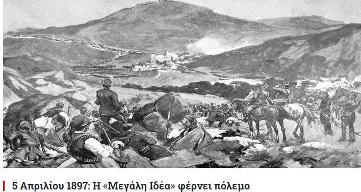polemos 1897