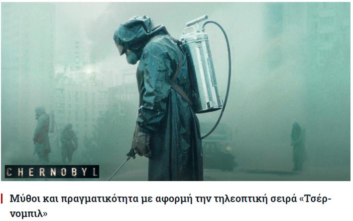 tsernompil