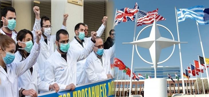 Λεφτά για την Υγεία ή για του ΝΑΤΟ τα σφαγεία;