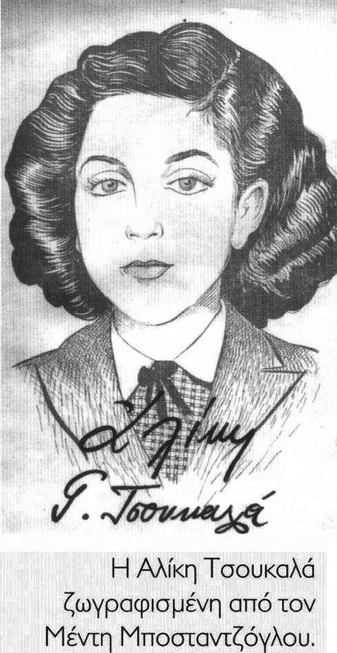 Αλίκη Τσουκαλά