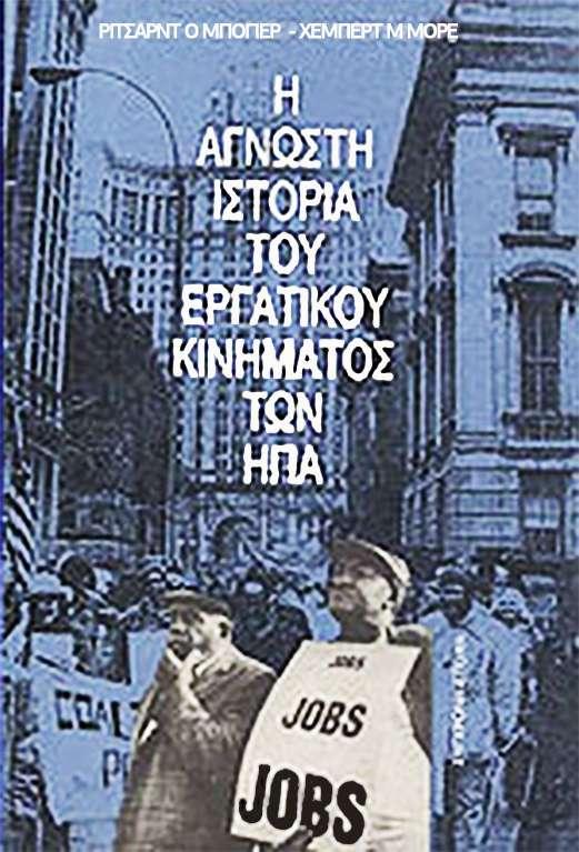 άγνωστη ιστορία του εργατικού κινήματος των ΗΠΑ