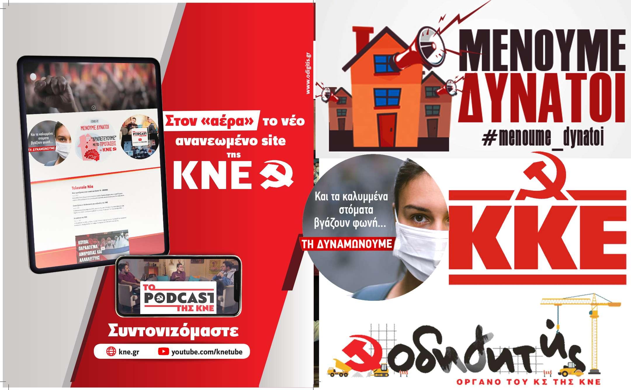 ΚΝΕ Social media πανδημία COVID 19