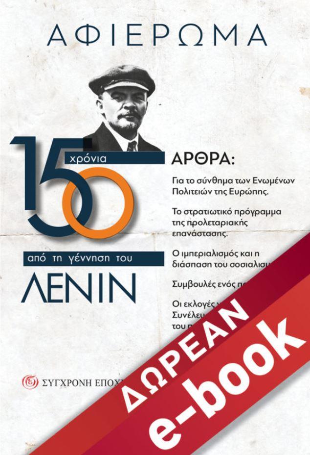 ΣΕ e Book Lenin