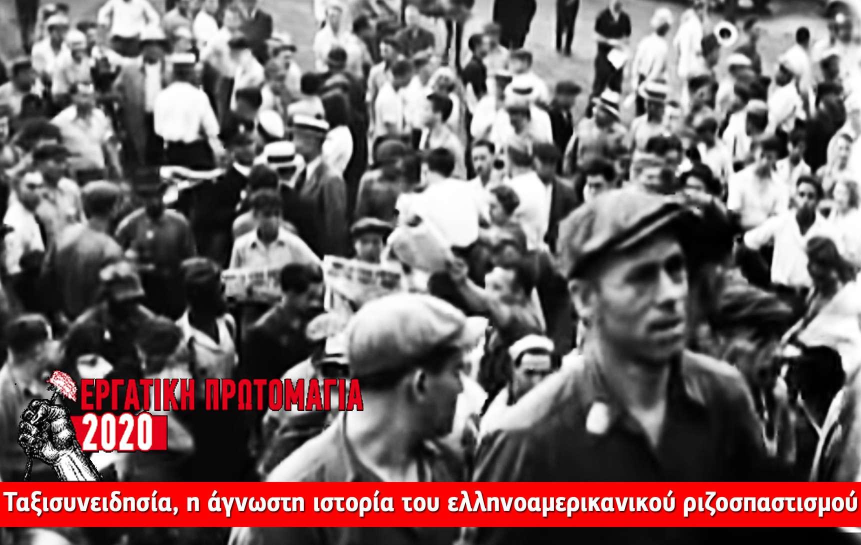 η άγνωστη ιστορία του ελληνοαμερικανικού ριζοσπαστισμού