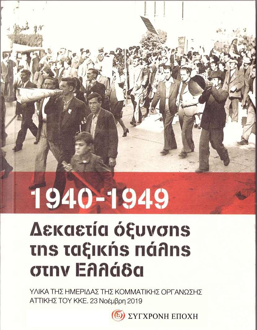 Σύγχρονη εποχή 1940 1949 εξώφυλλο