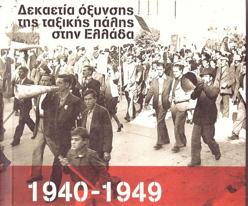 Σύγχρονη Εποχή 1940 1949