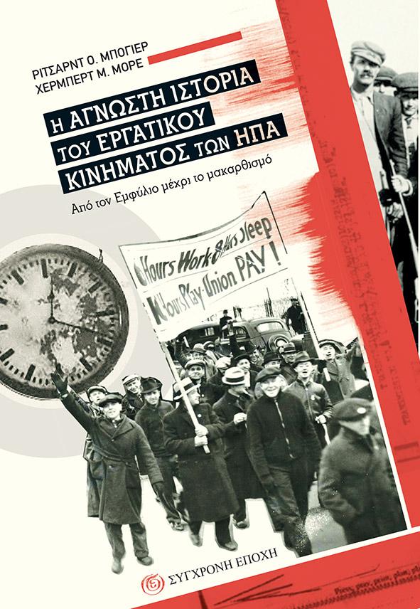 Σύγχρονη Εποχή Η άγνωστη ιστορία του εργατικού κινήματος των ΗΠΑ