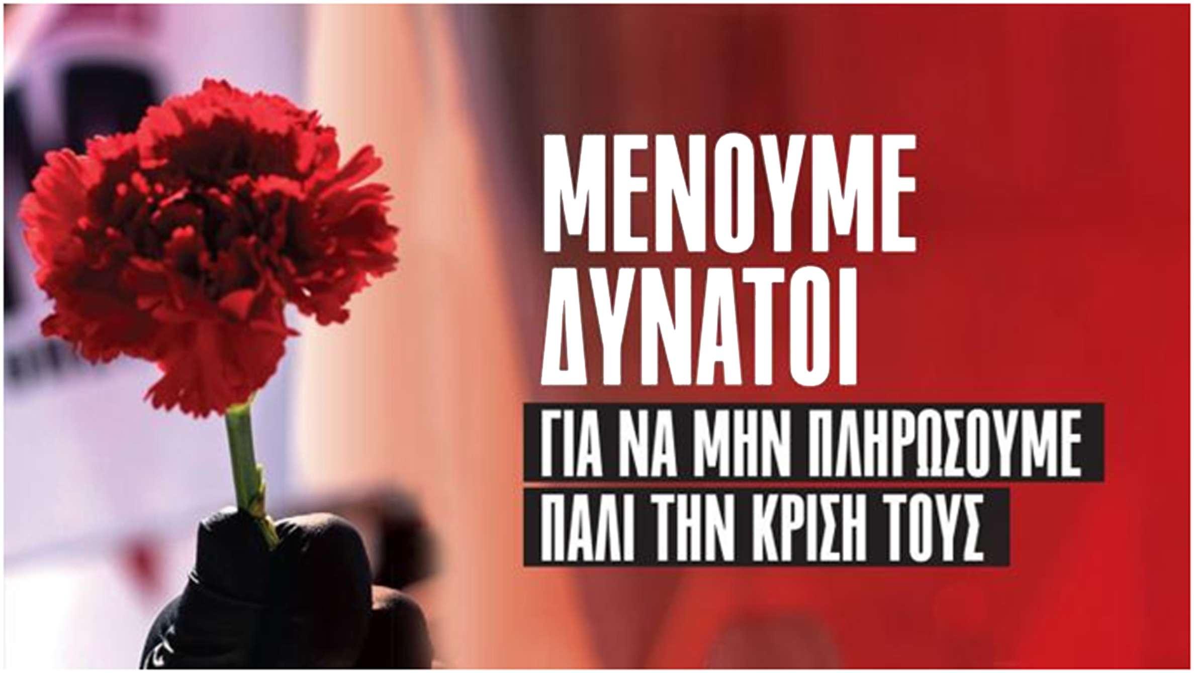 KKE Μένουμε Δυνατοί για να μην πληρώσουμε πάλι την κρίση τους