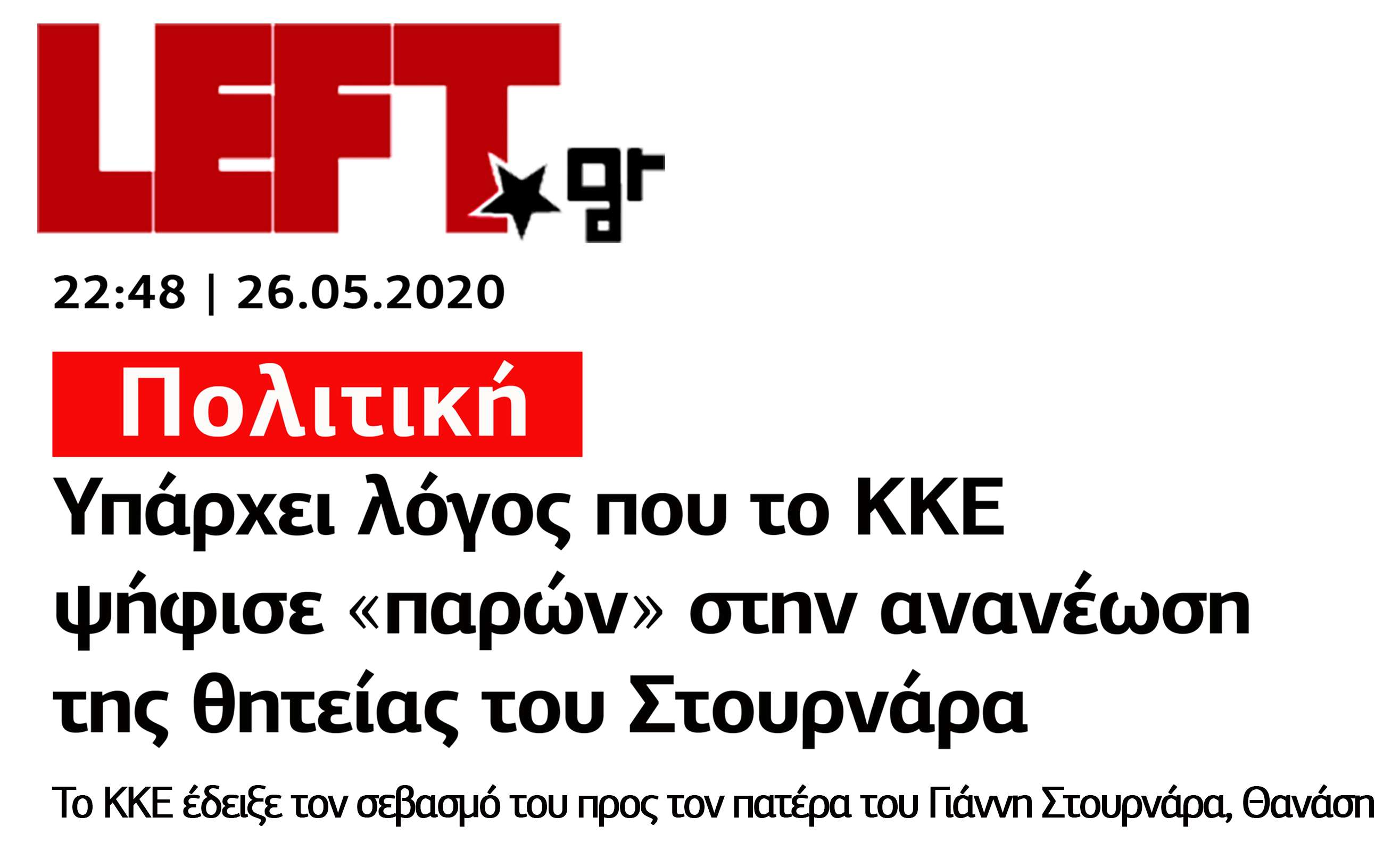 Left.gr: Μπουρδολογίες ή γκαιμπελισμός;