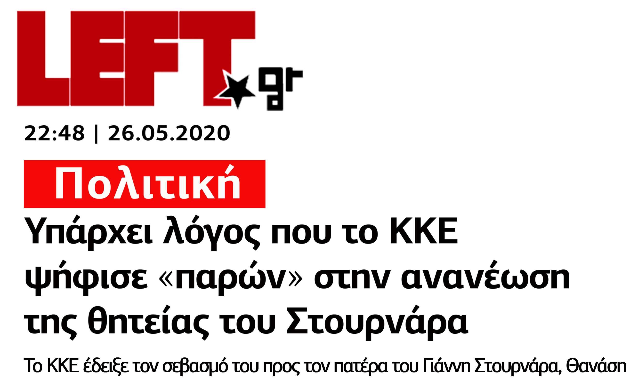 Left gr Στουρνάρας ΚΚΕ - Μπουρδολογία ή γκαιμπελισμός